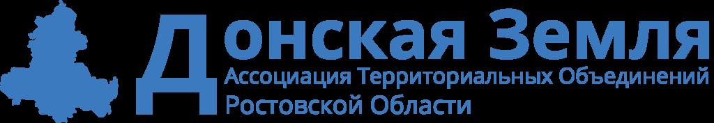 """Декларация о создании Ассоциации """"Донская Земля"""""""