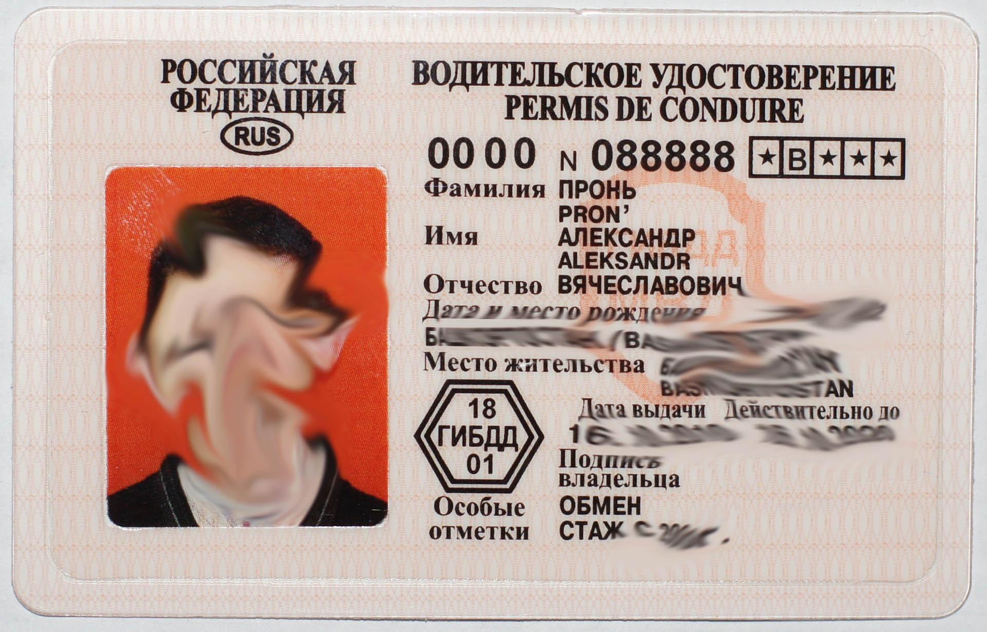 О паспортах РФ, СССР и других документах